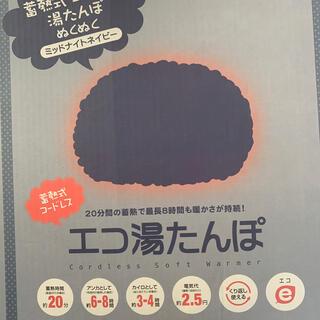 エコ湯たんぽ(日用品/生活雑貨)