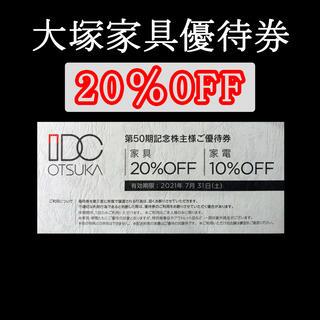 大塚家具株主優待券 20% OFF 割引券 クーポン券(ショッピング)