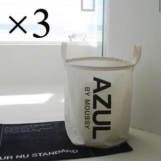 アズールバイマウジー(AZUL by moussy)のアズール バイマウジー ランドリーバスケット AZUL ノベルティ 3個セット(バスケット/かご)