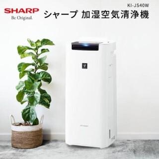 シャープ SHARP 加湿空気清浄機 KI-JS40W(空気清浄器)