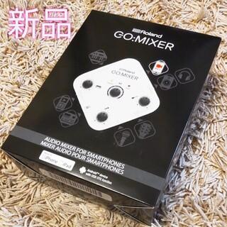 ローランド(Roland)のGO:MIXER  新品 ゴーミキサー 送料無料 未開封(ミキサー)