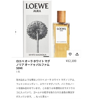 ロエベ(LOEWE)のLOEWE Aura White Magnolia(ロエベ オーラ ホワイトマグ(香水(女性用))