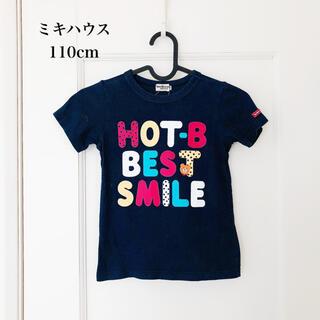 ホットビスケッツ(HOT BISCUITS)のミキハウス ホットビスケット Tシャツ 110cm(Tシャツ/カットソー)