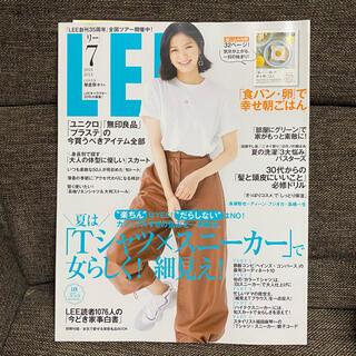リー(Lee)の雑誌LEE LEE 2018年7月号(ファッション)
