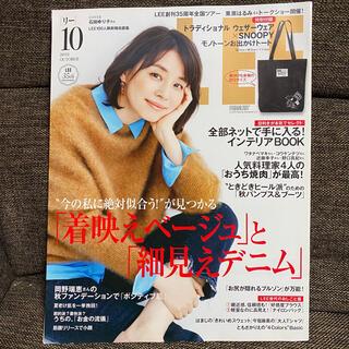 リー(Lee)の雑誌LEE LEE 2018年10月号 雑誌のみ(ファッション)