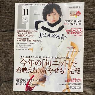 リー(Lee)の雑誌LEE LEE 2018年11月号 雑誌のみ(ファッション)