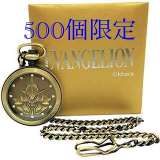 新品未開封 エヴァンゲリオン 懐中時計(その他)
