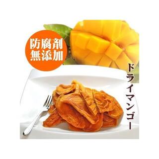 ドライマンゴー(ドライフルーツ)200g 台湾産/マンゴ 肉厚(フルーツ)