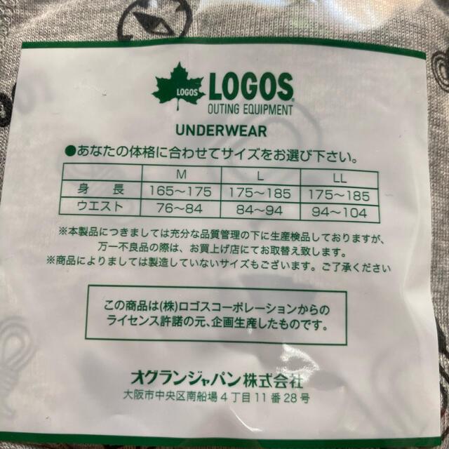 LOGOS(ロゴス)のLOGOS ロゴス ボクサーパンツ Lサイズ2枚セット メンズのアンダーウェア(ボクサーパンツ)の商品写真