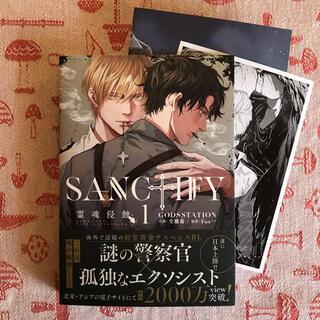 BL 漫画 SANCTIFY 霊魂侵蝕1GODSSTATION 生鐡落(ボーイズラブ(BL))