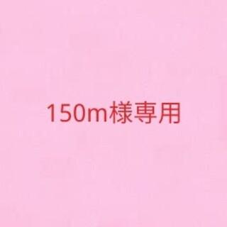 【150m様専用 3月28日まで】(化粧水/ローション)