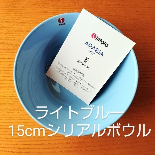 iittala(イッタラ)の新品未使用 ライトブルー 廃盤 ティーマ シリアルボウル 15cm イッタラ インテリア/住まい/日用品のキッチン/食器(食器)の商品写真