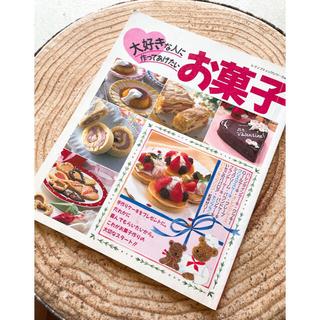 【レシピ本】大好きな人に作ってあげたいお菓子(料理/グルメ)