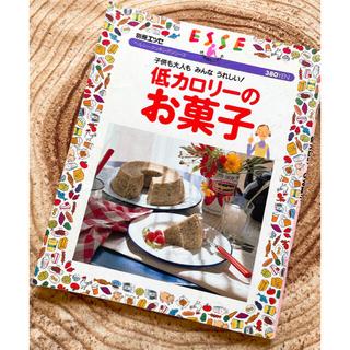 【レシピ本】子供も大人もみんなうれしい! 低カロリーのお菓子(料理/グルメ)