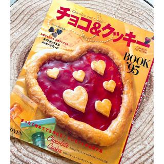 ガッケン(学研)の【レシピ本】チョコ&クッキー(料理/グルメ)
