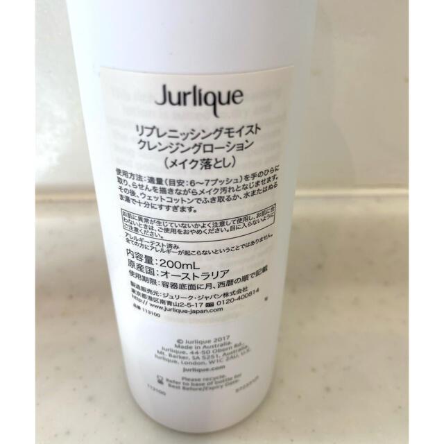 Jurlique(ジュリーク)の専用 Jurlique リプレッニシング モイスト クレンジングローション コスメ/美容のスキンケア/基礎化粧品(クレンジング/メイク落とし)の商品写真