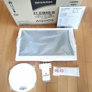 アクオス(AQUOS)の未使用品 2T-C19AD SHARP AQUOS 液晶 テレビ 白 ホワイト (テレビ)