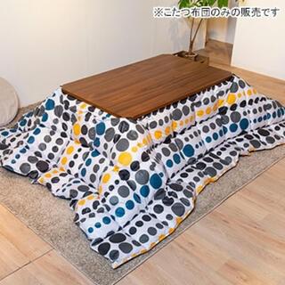 ニシカワ(西川)の西川 北欧風 羽毛こたつ布団 240×200 新品未開封(こたつ)