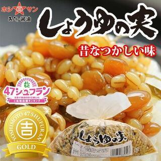 ホシサン「しょうゆの実」 400g 王様のブランチ♪ よしもと47シュフラン金賞(調味料)