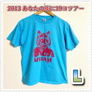マンウィズアミッション(MAN WITH A MISSION)の【レア!/L】マンウィズ 2013 あなたの街に19ヨツアー(ミュージシャン)