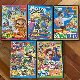 ニンテンドウ(任天堂)のゲーム実況DVD 5本セット(キッズ/ファミリー)