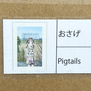 3月24日から発送可 くらやえみ 版画 おさげ 新品 絵画 絵 カイカイキキ(絵画/タペストリー)