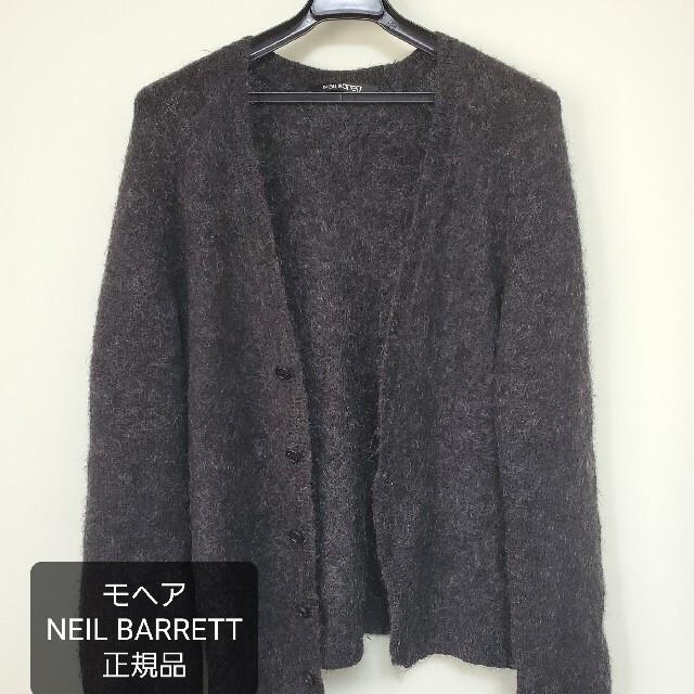NEIL BARRETT(ニールバレット)のNeil Barrett 正規品 定価55000円 モヘアカーディガン モヘア メンズのトップス(カーディガン)の商品写真