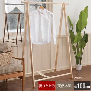 木製 ハンガーラック(棚/ラック/タンス)