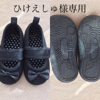 ニシマツヤ(西松屋)のひけえしゅ様専用ページ    西松屋 ローファー 14㎝ (ローファー)