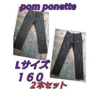 ポンポネット(pom ponette)のpom ponette ポンポネットGパン160cm 2本(パンツ/スパッツ)
