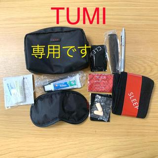 トゥミ(TUMI)のTUMI ポーチアメニティセット(旅行用品)