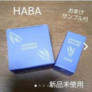 ハーバー(HABA)のHABA 限定品 ラベンダースクワラン ラベンダー海の宝石 セット 新品未使用(フェイスクリーム)