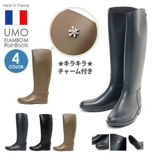 美品 MEDUSE by UMO メデュース バイ ウーモ レインブーツ(レインブーツ/長靴)