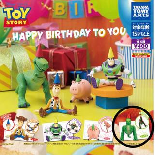 トイ・ストーリー - トイ・ストーリー ガチャガチャ HAPPY BIRTHDAY TO YOU