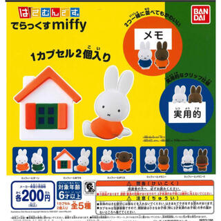 ミッフィー はさむんです。でらっくす miffy 全5種セット(キャラクターグッズ)