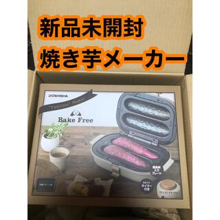 ドウシシャ(ドウシシャ)の★新品未開封  焼き芋メーカー ドウシシャ ホットプレート 調理マルチ 家電(ホットプレート)