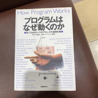 ニッケイビーピー(日経BP)のプログラムはなぜ動くのか 知っておきたいプログラミングの基礎知識(その他)