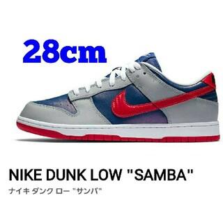 """ナイキ(NIKE)の28cm NIKE DUNK LOW """"SAMBA""""(スニーカー)"""