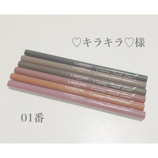 キャンメイク(CANMAKE)の♡キラキラ♡様専用(アイライナー)