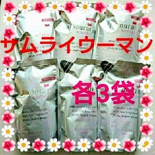 サムライ(SAMOURAI)のサムライウーマン🌺シャンプー3袋/コンディショナー3袋  詰替set(シャンプー/コンディショナーセット)