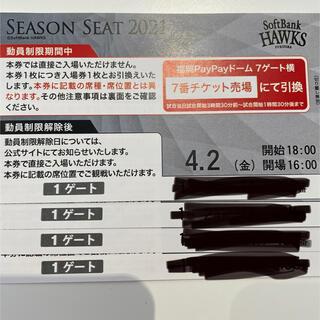 フクオカソフトバンクホークス(福岡ソフトバンクホークス)の4月2日 ソフトバンクホークス チケット 4枚(野球)