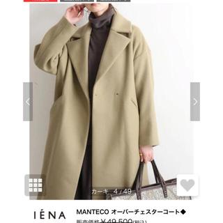 IENA - 限定価格‼️IENA  マンテコチェスターコート