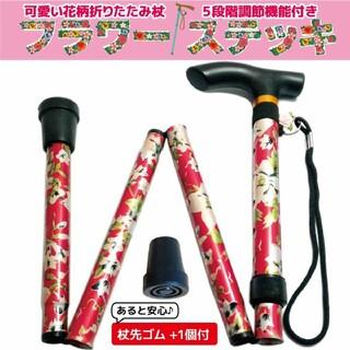 杖先ゴム1個セット 短め 折り畳み杖♥フラワーステッキ レッド花柄 (日用品/生活雑貨)