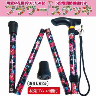 杖先ゴム1個セット 短め 折り畳み杖♥フラワーステッキ パープル花柄 (日用品/生活雑貨)
