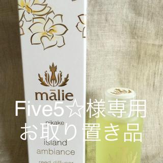 マリエオーガニクス(Malie Organics)のお取り置きとなりました。マリエオーガニクス ディフューザー ♡ ピカケ(アロマディフューザー)