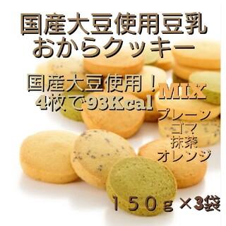 国内産大豆使用 豆乳おからクッキー 150g×3(菓子/デザート)