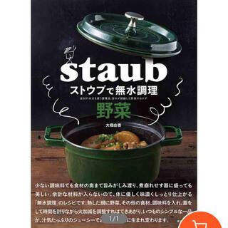 ストウブ(STAUB)の✨新品・未使用✨staub ストウブで無水調理野菜 調理法(料理/グルメ)