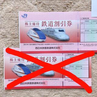 専用★JR西日本 株主優待券 1枚(鉄道乗車券)