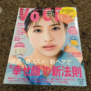 キスマイフットツー(Kis-My-Ft2)の【雑誌のみ】VOCE(ヴォーチェ) 2021年 05 月号 増刊(ファッション)