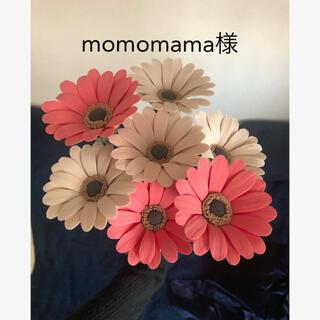 momomama様専用(その他)